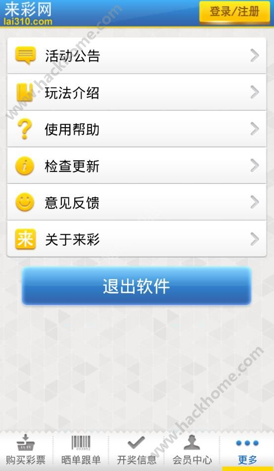 来彩彩票020投注服务平台官网下载手机版app图3: