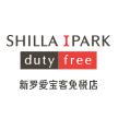 新罗爱宝客免税店官网地址下载app v1.1