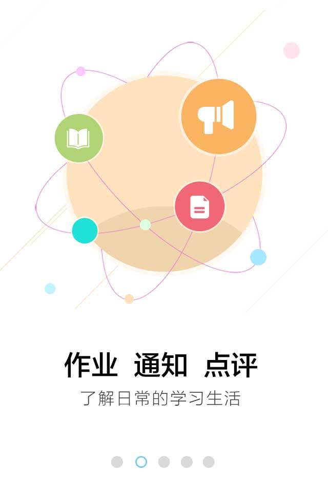 广西教育云服务平台官网登录入口图2: