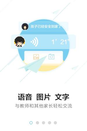 广西和教育app图1