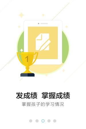 广西和教育app图3