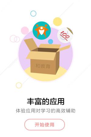 广西和教育app图5