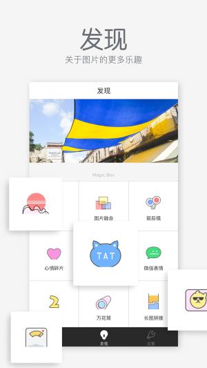 Cutie修图软件手机版app下载图片2