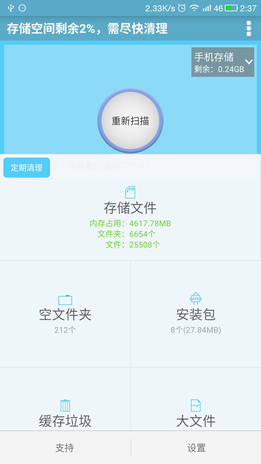 存储空间清理已付费版app手机软件最新下载地址图1:
