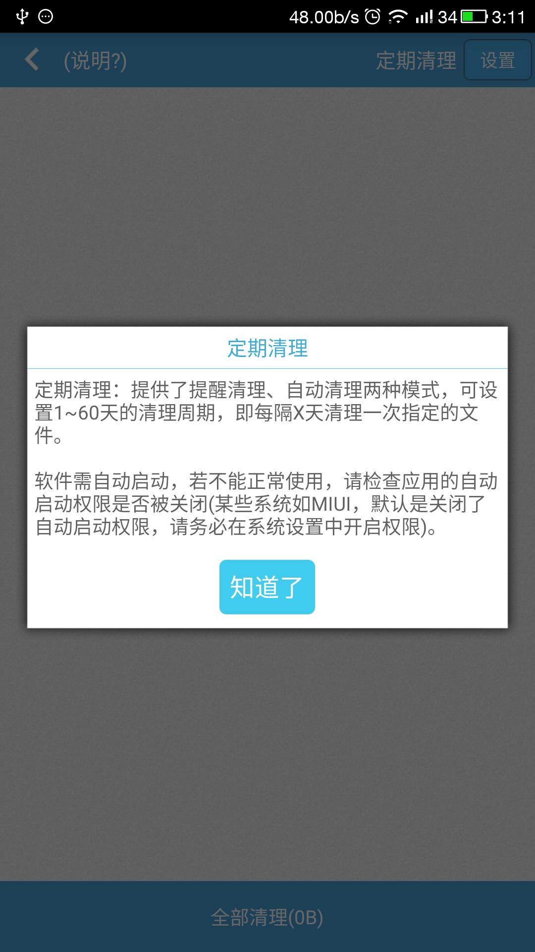 存储空间清理已付费版app手机软件最新下载地址图片2