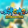 水浒Q传2官网版
