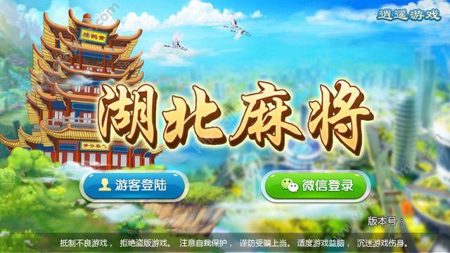 逍遥湖北麻将官网手机版下载图3: