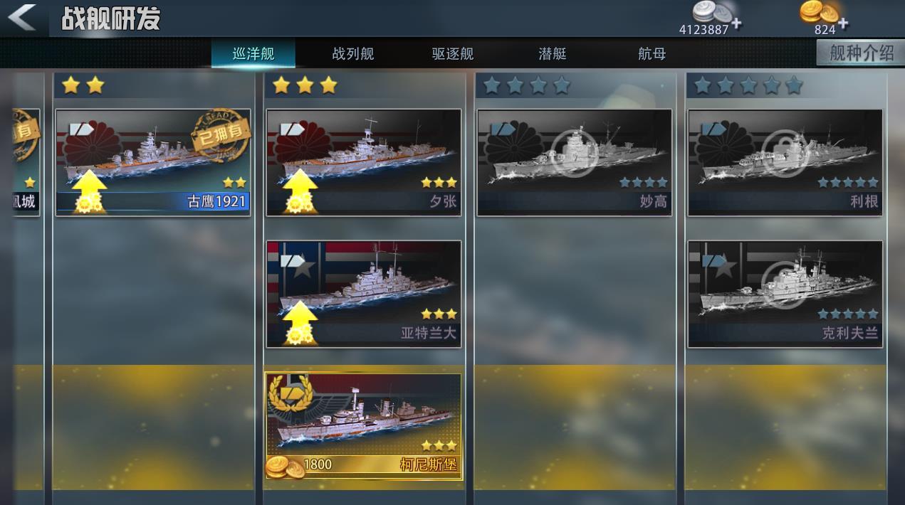 巅峰战舰5星巡洋舰选择推荐[图]