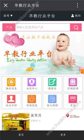早教行业平台官网app下载安装图1: