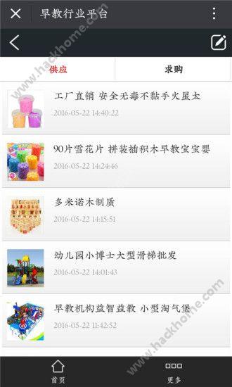 早教行业平台官网app下载安装图3: