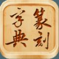 篆刻字典下载手机下载软件app v1.0