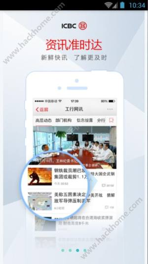 工银e办公苹果版图3