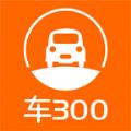 車300二手車官網版