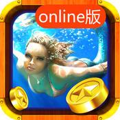 美人鱼Online官网版