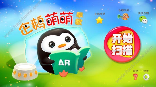 企鹅萌萌官网app下载图1: