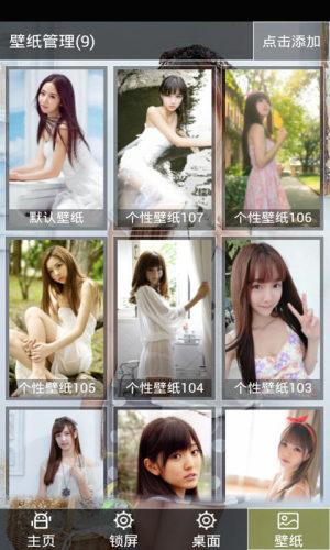 美女图库app图3