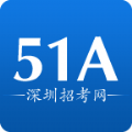 深圳招考网