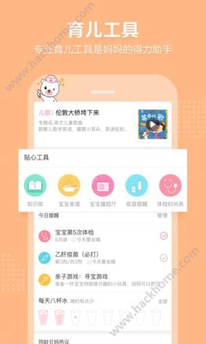 育儿宝app图3