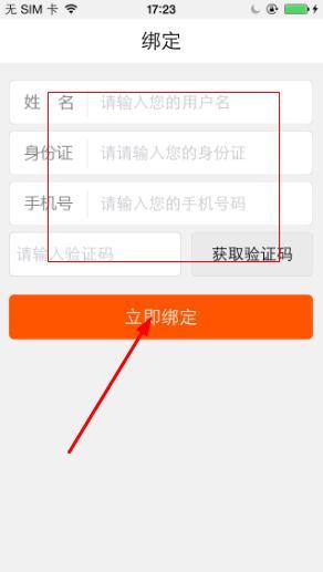 邮政员工自助app怎么注册?邮政员工自助注册教程[图]