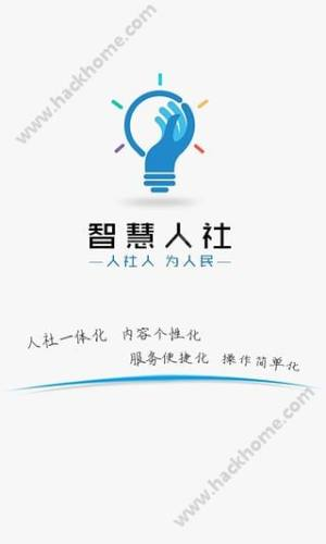 湖南智慧人社app图3