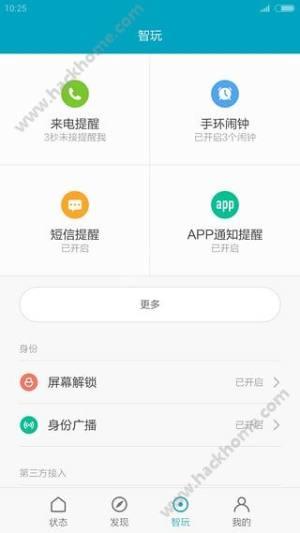 小米运动app图3