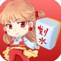 Mia气划水麻将安卓游戏 v1.1