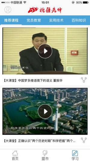 北疆先锋党建网图1