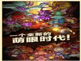 小小大眼萌无限金币安卓破解版 v1.12.80