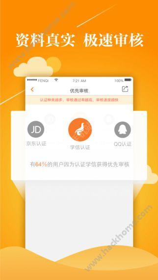 闪电周转官网app下载图3: