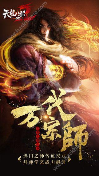 天龙八部3D万代宗师官网ios苹果版图1:
