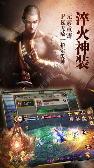 天龙八部3D万代宗师官网ios苹果版图3:
