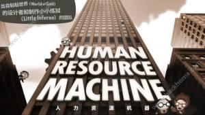 人力资源机器iOS图1