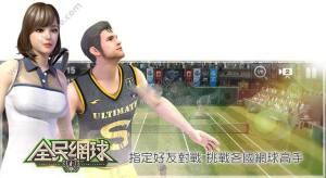 line全民网球官网图3