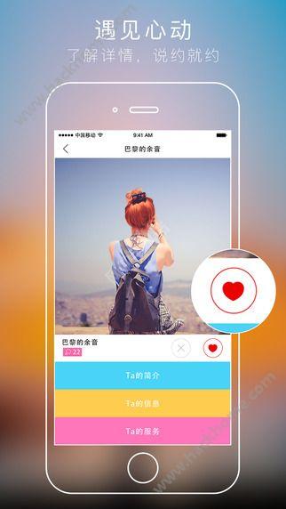 自由旅行官方平台app下载安装图1: