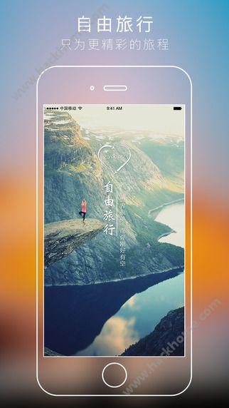 自由旅行官方平台app下载安装图3: