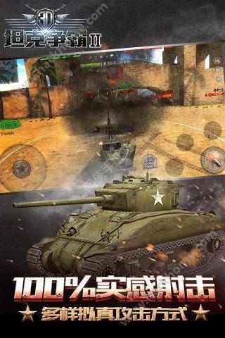 坦克世界大战官方网站正版游戏图3: