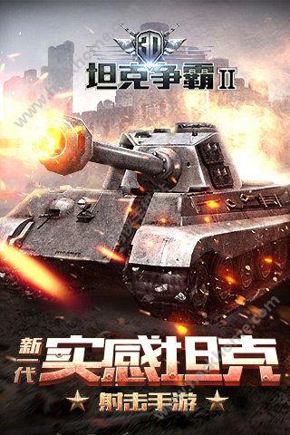 坦克世界大战官方网站正版游戏图5: