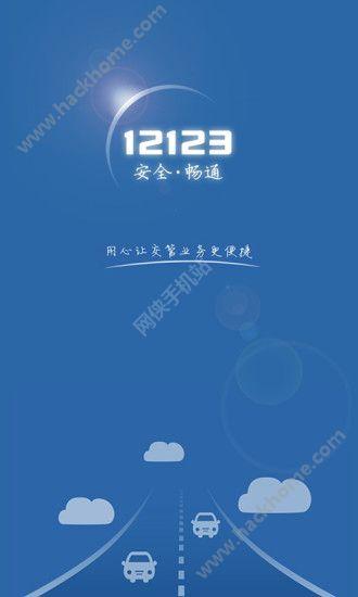 云南交官方12123app下�d�D1:
