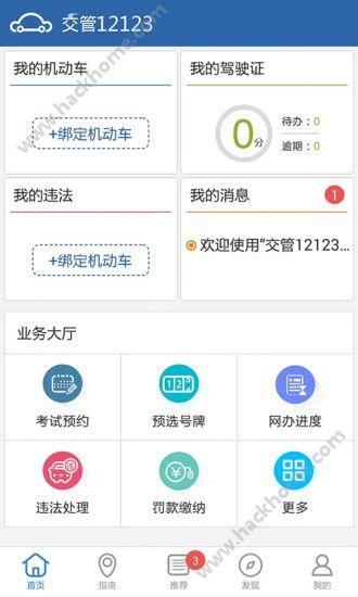 云南交官方12123app下�d�D3: