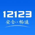 重庆交管12123
