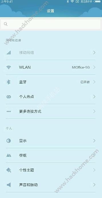 小米miui9开发版正式版官网版下载图3: