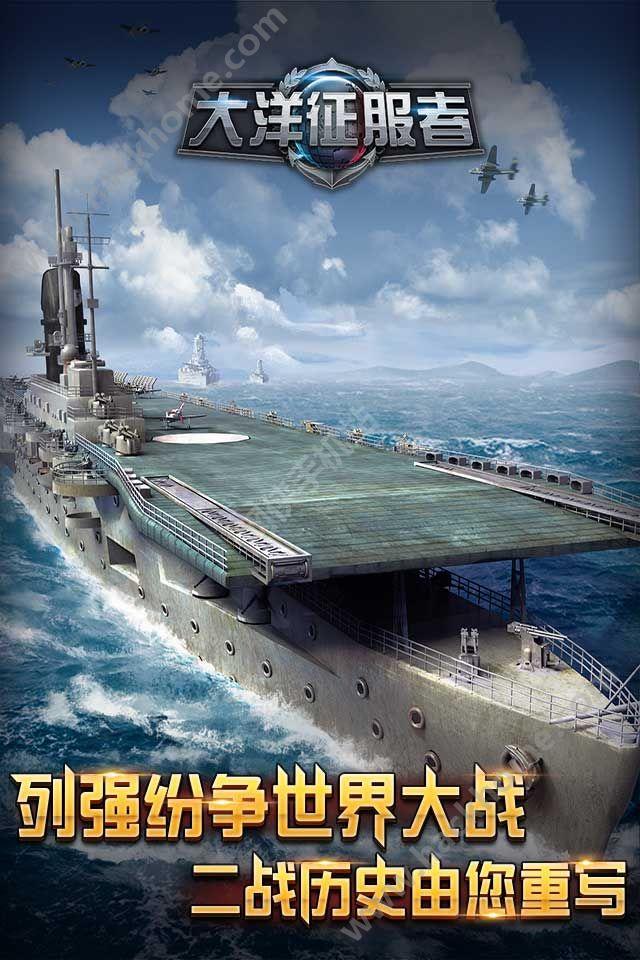 大洋征服者手游官网下载图2: