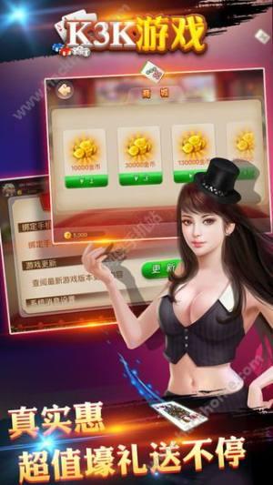 K3K游戏大厅手机版图1