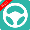 驾照轻松拿app官网手机版下载 v1.9