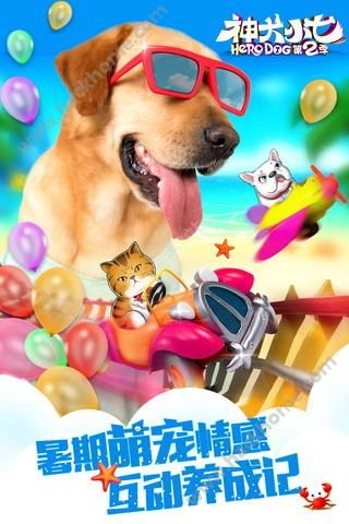 神犬小七第二季官方下载手游图4: