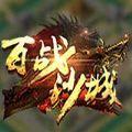 腾讯百战沙城官方网站正版游戏 v1.0
