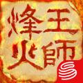 烽火王师手游无限金币破解版 v1.0.18