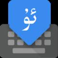维吾尔语输入法手机版