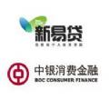 中银消费贷款