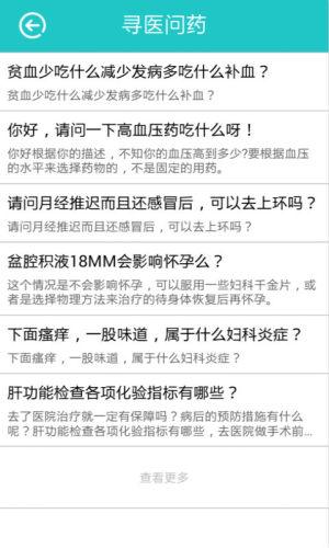 宁波医院app图3